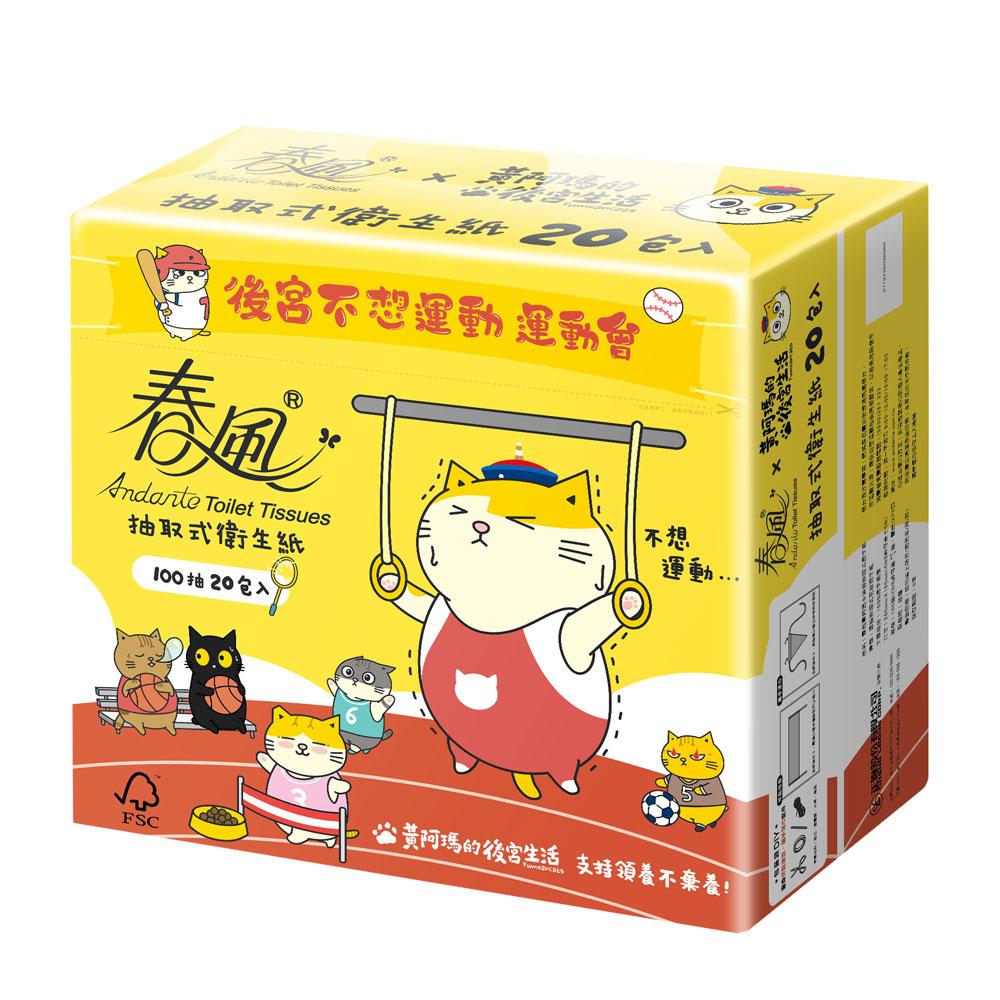 春風黃阿瑪卡通版抽取式衛生紙 100抽x20包/串