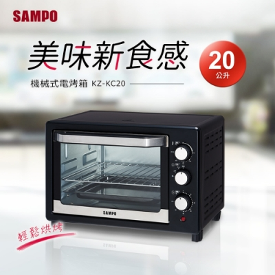 SAMPO聲寶 20L機械式電烤箱 KZ-KC20