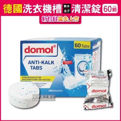 德國原裝ROSSMANN domol-洗衣機槽除汙垢軟水清潔錠 60顆/盒獨立包裝(滾筒和直立式)