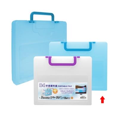 WIP台灣聯合 B4 手提資料盒3305 - 藍
