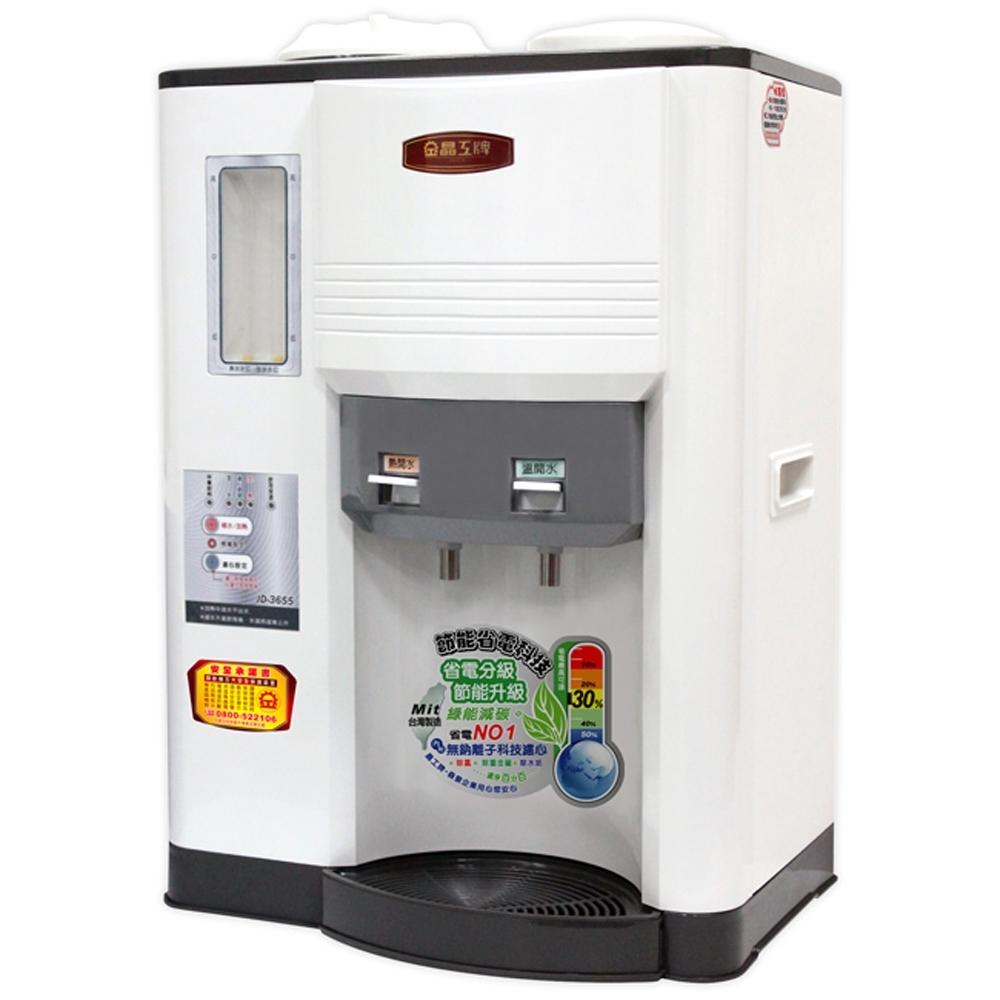 晶工牌10.5L省電科技溫熱全自動開飲機 JD-3655