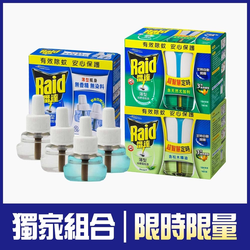 2主體+4補充超值組|雷達 超智慧薄型液體電蚊香(尤佳利+植物清新+無臭無味)