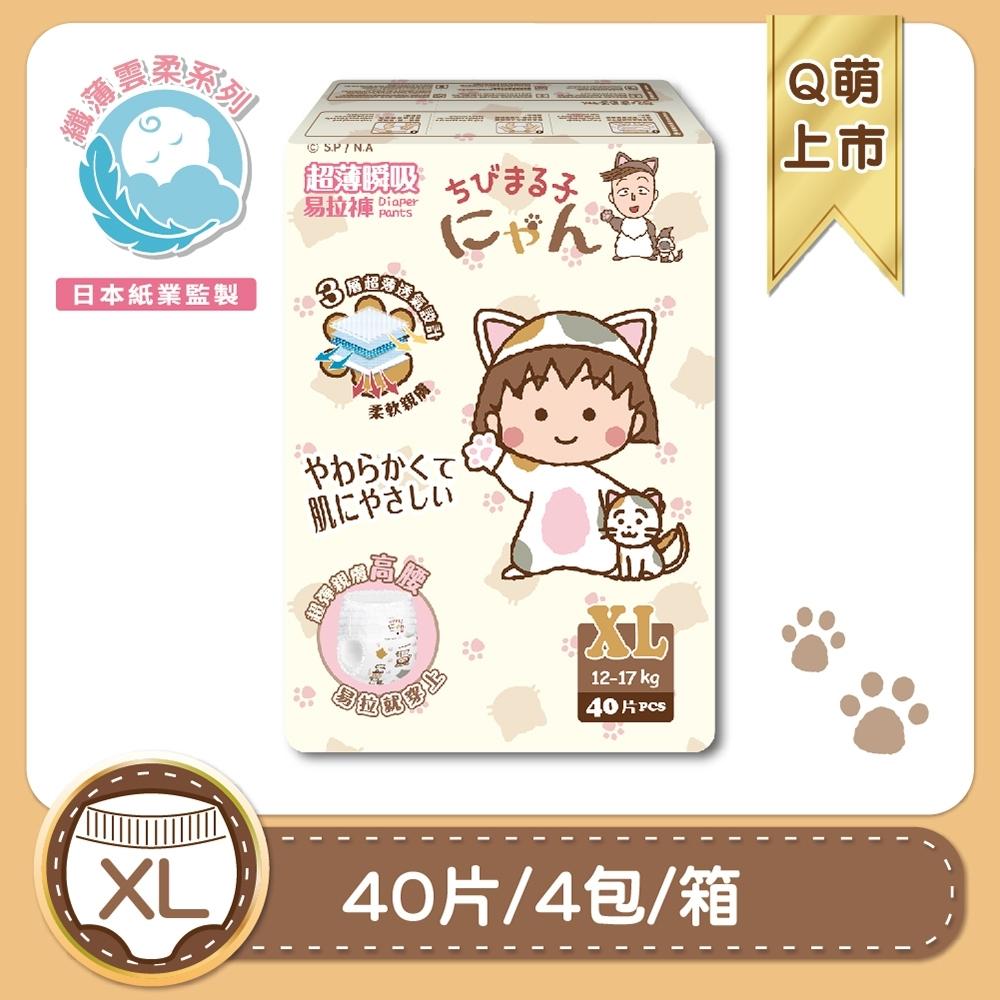 櫻桃小丸子 超薄瞬吸 易拉褲/褲型紙尿褲 XL(40*4包/箱)