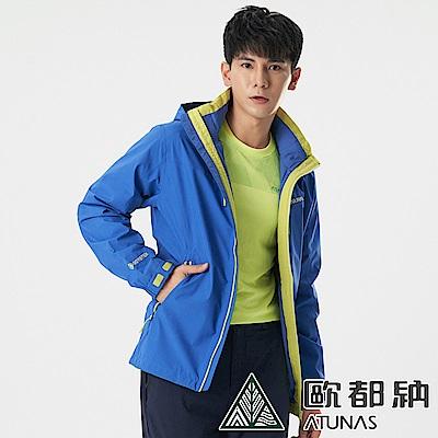 【ATUNAS 歐都納】男款樂遊休閒GORE-TEX 2L單件式外套A1GT2002M寶藍/防水防風透氣/風衣外套