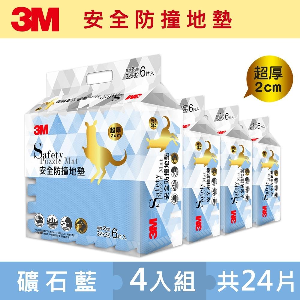 3M 兒童安全防撞地墊32cm箱購超值組(礦石藍x24片/約0.7坪)