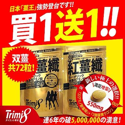 【買一送一】Trimi8 紅薑纖2入(共36粒x2包)