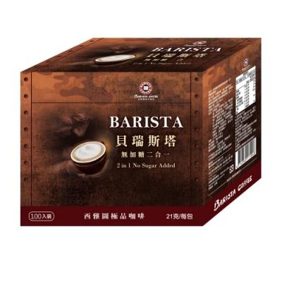 西雅圖 貝瑞斯塔無加糖二合一咖啡(21gx100入)