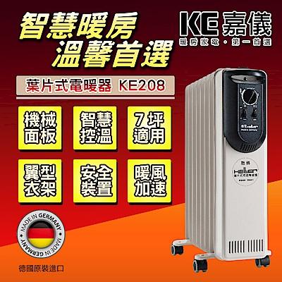 HELLER嘉儀 德國製 8 葉片式電暖爐 KE-208
