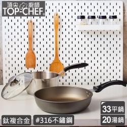 頂尖廚師  鈦合金頂級中華不沾平底鍋33公分 附鍋蓋(搭316不鏽鋼雪平油炸鍋)
