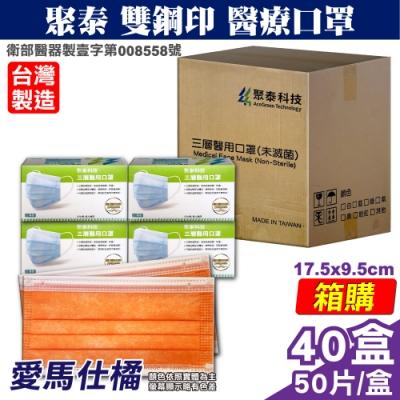聚泰 聚隆 雙鋼印 成人醫療口罩-愛馬仕橘(50入x40盒) 箱購