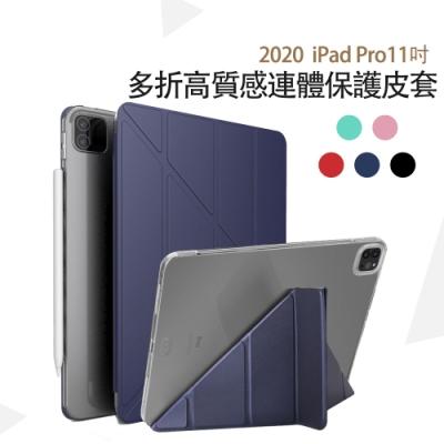 Apple蘋果iPad Pro 11吋2020版高質感多折保護皮套-YU203