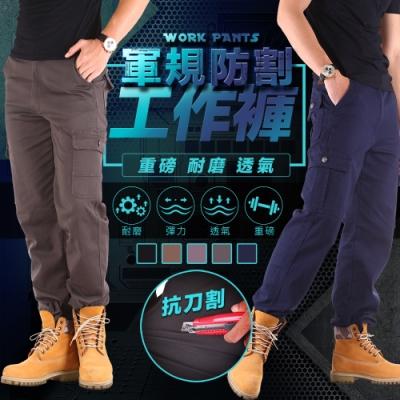 CS衣舖 軍規等級防刀割耐磨彈力工作褲