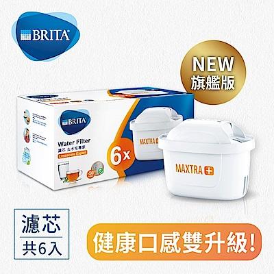 [下殺63折還可55折加價購] 德國BRITA MAXTRA Plus去水垢濾芯6入+贈品全效型3入