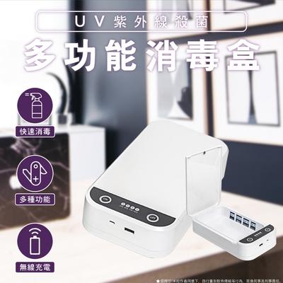 紫外線多功能消毒盒