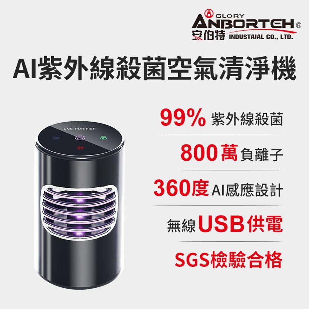 【安伯特】神波源 AI紫外線殺菌空氣清淨機 USB供電 紫外線殺菌 負離子淨化
