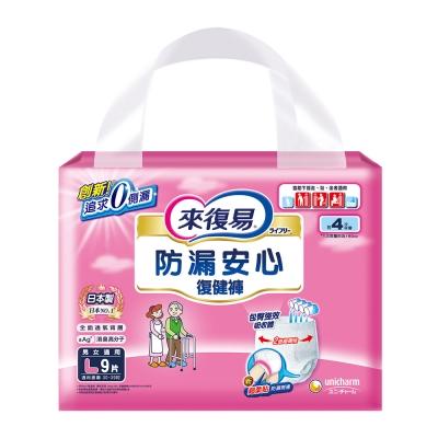來復易 防漏安心復健褲(L)(9片 x 4包/箱)-成人紙尿褲
