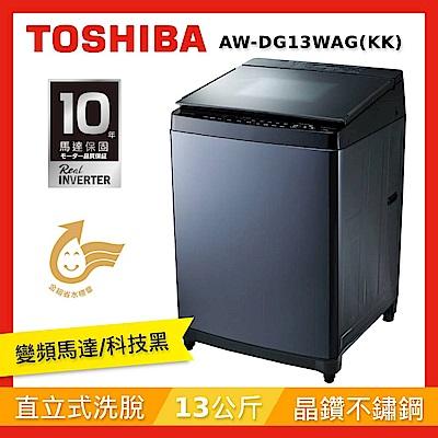 TOSHIBA東芝 13公斤變頻 直立式洗衣機AW-DG13WAG(KK) (含基本安裝+舊機回收)