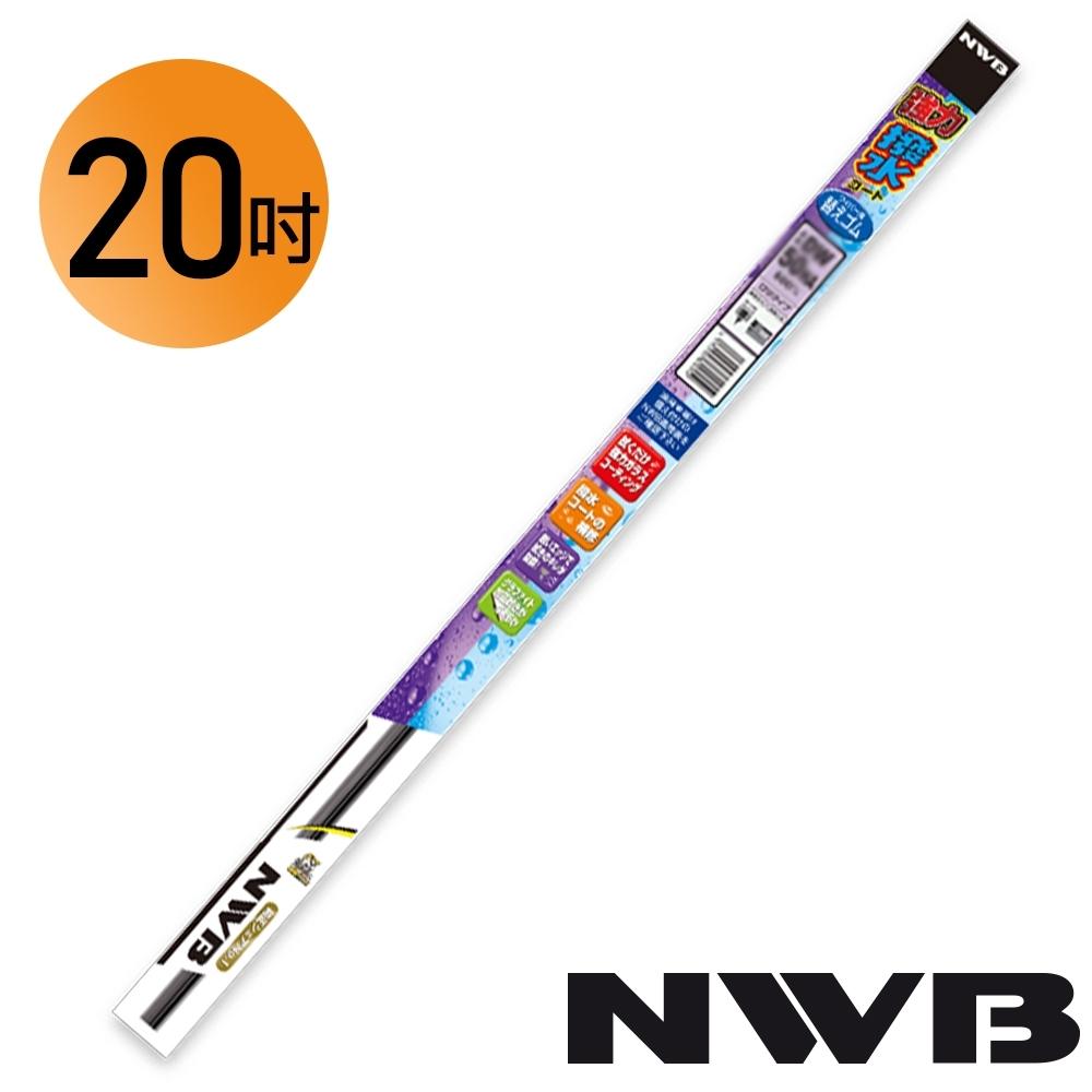 日本NWB 20吋/500mm 撥水矽膠(加強版)雨刷膠條 寬9mm