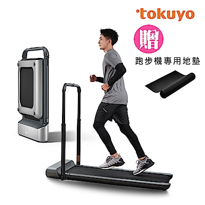 tokuyo 鋁合金全摺疊智跑機 TT-238 健走機/電動跑步機/慢走機