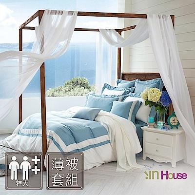 IN HOUSE-SLEEPING BEAUTY -膠原蛋白紗-薄被套床包組(藍色-特大)