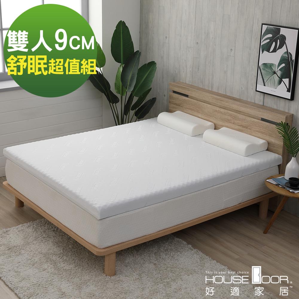 House Door 天絲纖維表布9cm竹炭釋壓記憶床墊舒眠超值組-雙人5尺