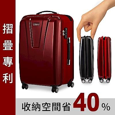 VoyLux伯勒仕-26吋硬殼收摺專利八輪摺疊行李箱