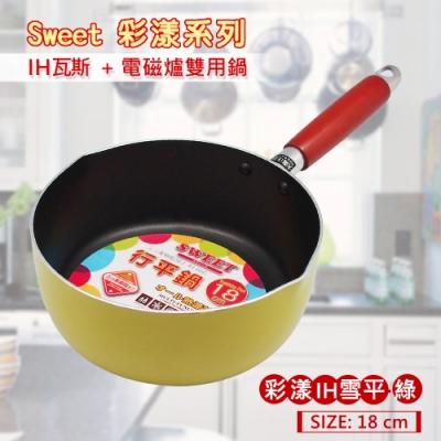 Sweet彩漾 輕巧不沾雪平鍋-18cm