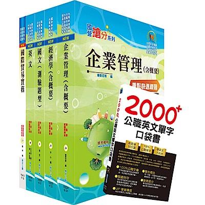 108年中鋼公司招考師級(市場開發)套書(贈英文單字書、題庫網帳號、雲端課程)