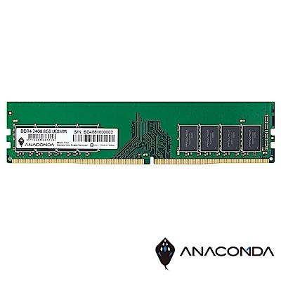 ANACOMDA巨蟒 DDR4 2400 8GB 桌上型記憶體