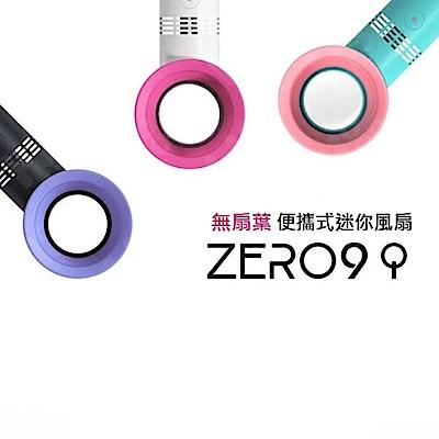zero9 時尚無葉小風扇(韓國製造)