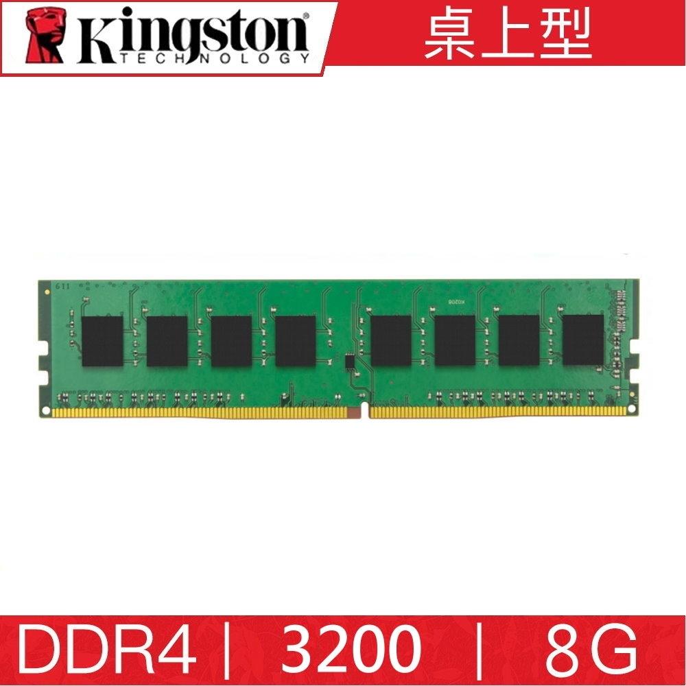 金士頓 Kingston DDR4 3200 8G桌上型 記憶體 KVR32N22S6/8