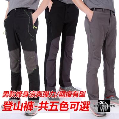 [時時樂限定] Skywalkers 男款修身涼爽彈力登山褲-(五色)