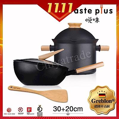 Taste Plus 悅味元木系列 內外不沾 炒鍋30cm+湯鍋20cm 兩件組