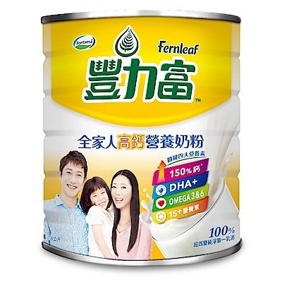 豐力富 全家人營養奶粉(1600g)