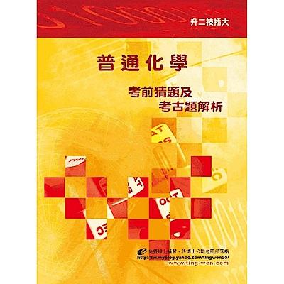 普通化學考前猜題及考古題解析(5版)