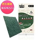 【驅塵氏】咖啡麻袋再生纖維菜瓜布-爐具適用 (5入)