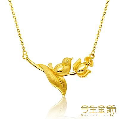 今生金飾 鳥語花香項鍊 純黃金項鍊