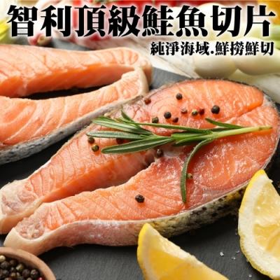 買1送1【海陸管家】智利頂級鮭魚切片 共2片(每片約260g)