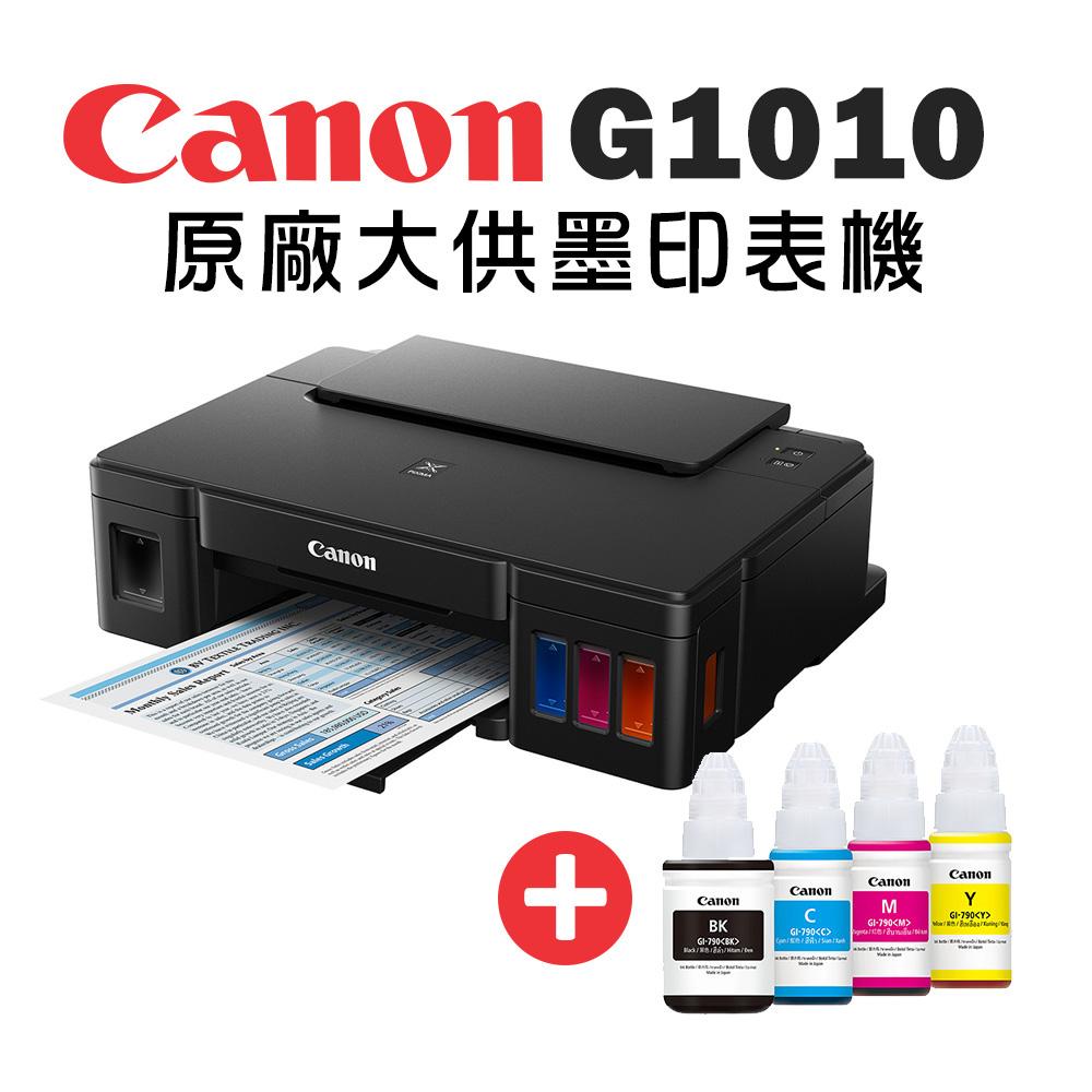 墨水9折◆Canon PIXMA G1010 原廠大供墨印表機+GI-790BK/C/M/Y 墨水組(1組)