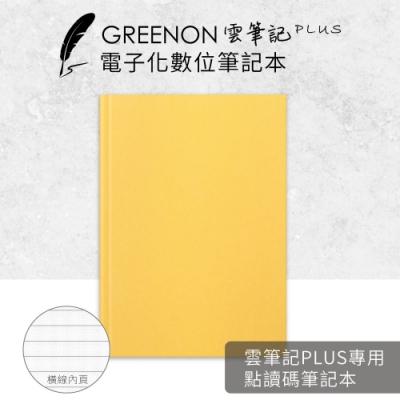 【點讀碼筆記本】GREENON 雲筆記Plus 專用 (橫線)