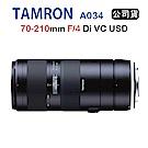 Tamron 70-210mm F4 Di A034(公司貨) 特賣