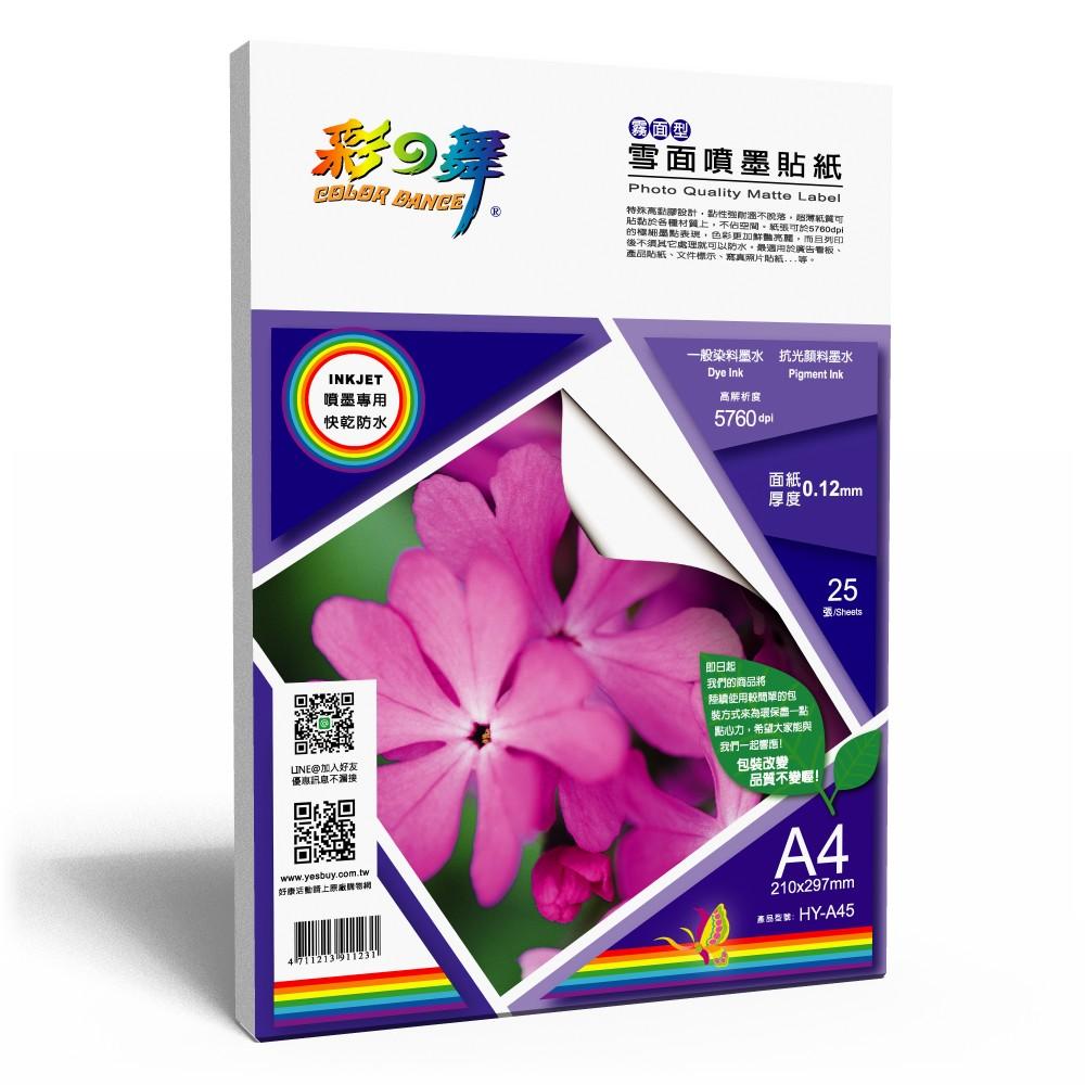彩之舞 A4 雪面 高畫質 噴墨貼紙 HY-A45 250張