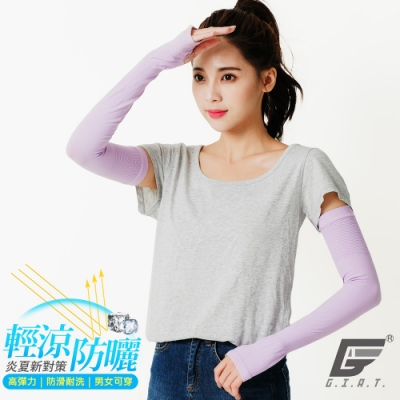 GIAT台灣製UPF50+勁涼彈力防曬袖套(男女適用)-淺紫