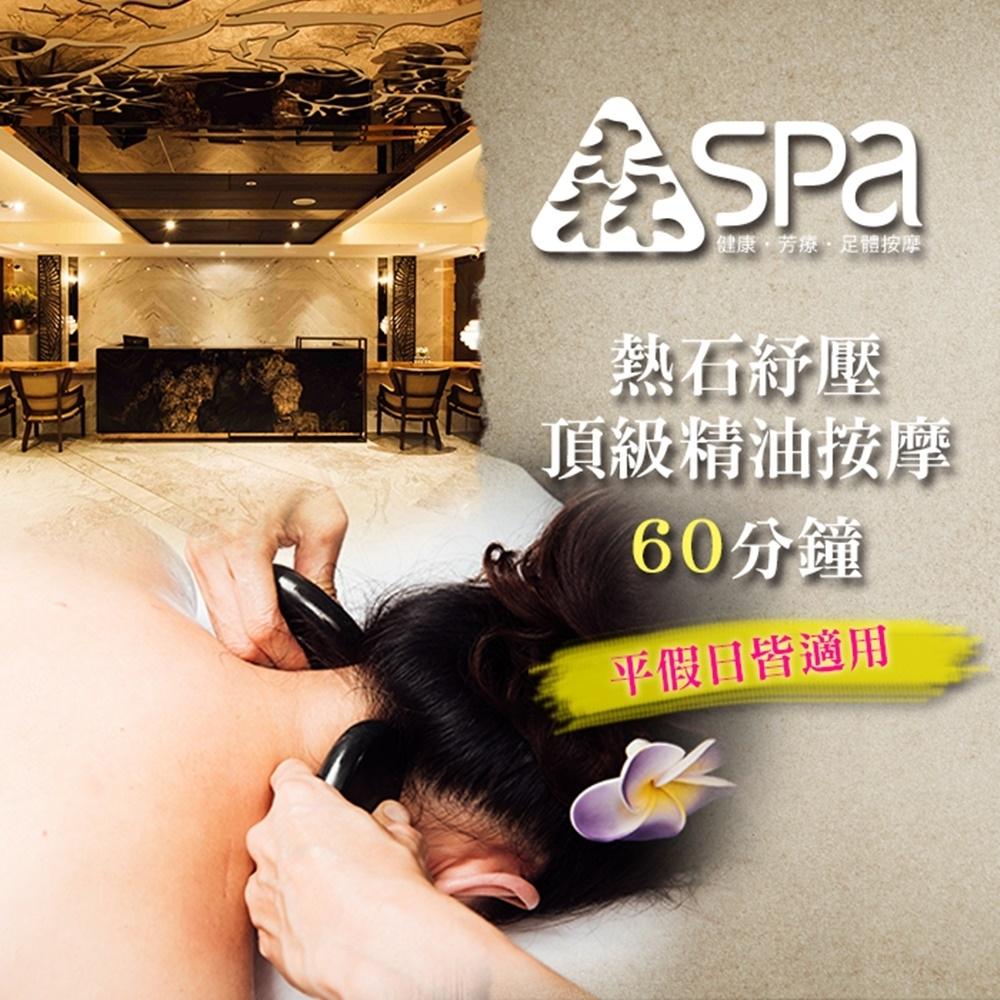 台北森SPA足體養生會館-熱石紓壓頂級精油按摩60分鐘