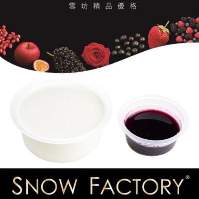 雪坊Snow Factory 鮮果優格-藍莓口味(160g優格+30g果醬/組)