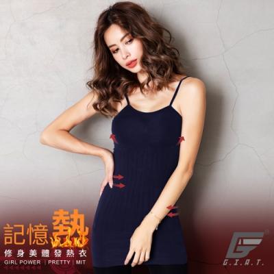 GIAT台灣製200D記憶熱機能美體發熱衣(細肩款-午夜藍)