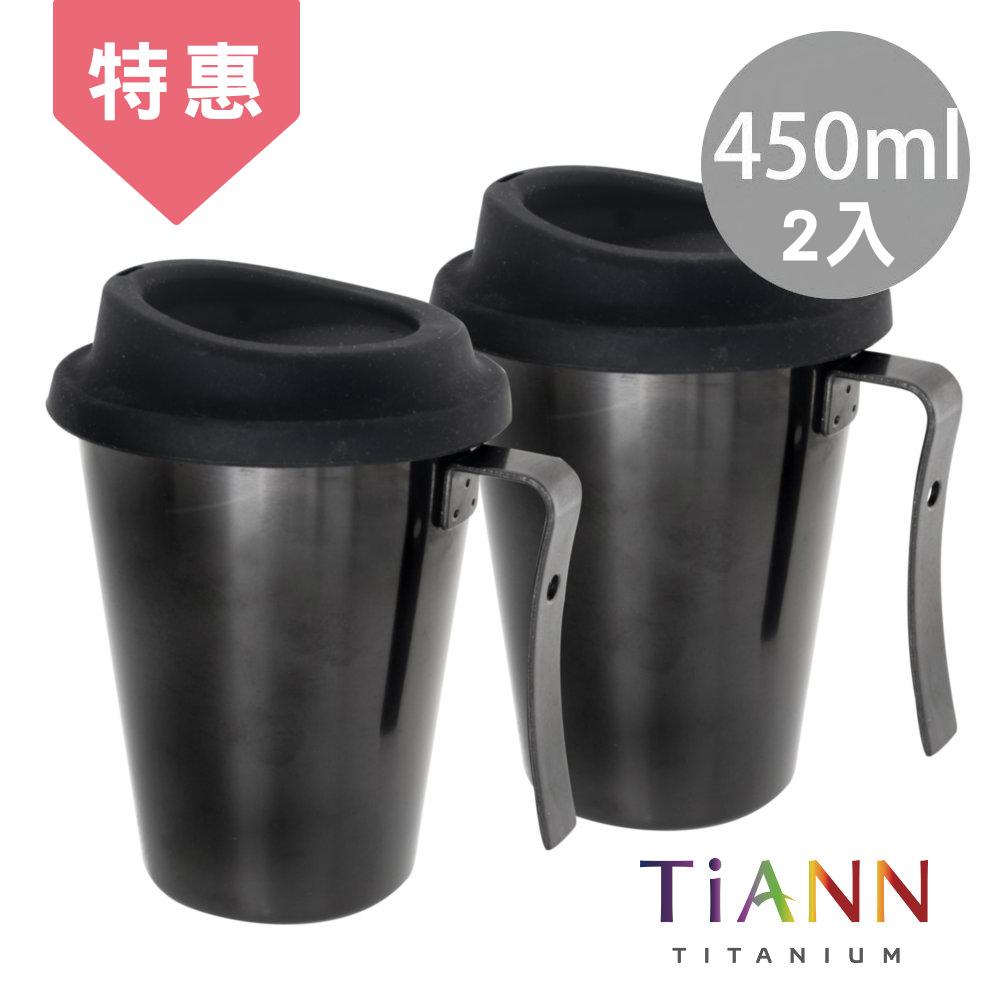 TiANN純鈦餐具 純鈦啤酒杯(尊爵黑) 450ml含杯蓋 2入特惠