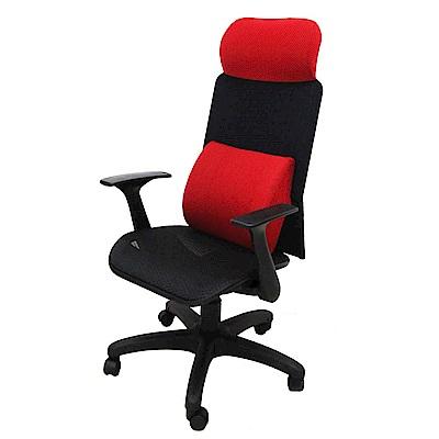 Z.O.E 奧克斯全網機能辦公椅/3D立體大腰靠(紅色)