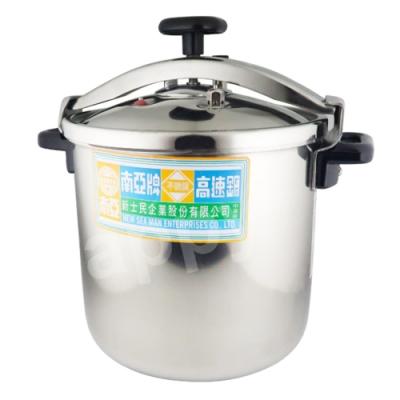 南亞不鏽鋼快鍋14.5L/36人份壓力鍋