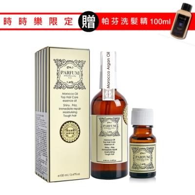 [時時樂限定] Parfum 巴黎帕芬 經典香水摩洛哥護髮油100ml+10ml(買再贈100ml洗髮精)